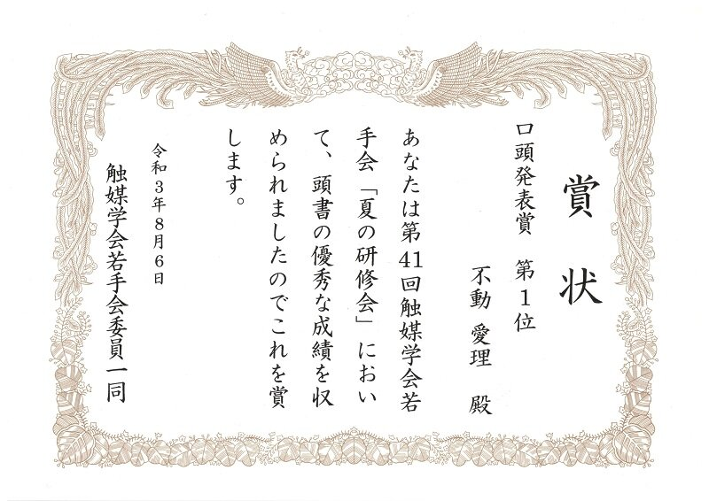 2021_41th_Wakate_Fudo.jpg